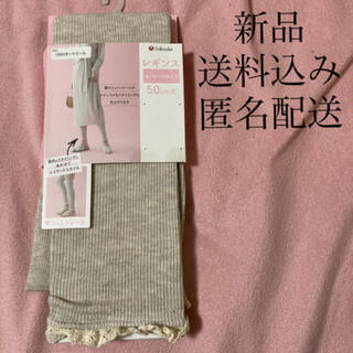 fukuske - (169) 新品 フクスケ セパレートタイプ レギンス 裾コットンレース
