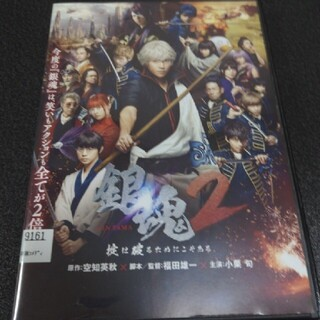 シュウエイシャ(集英社)の劇場版映画銀魂2    掟は破るためにこそある DVD レンタル(日本映画)