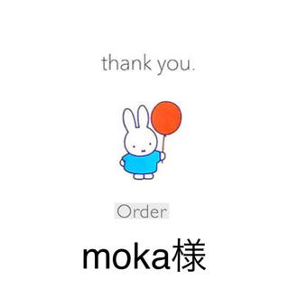 moka様 ハンドメイドオーダー③ うさ耳巾着袋(外出用品)