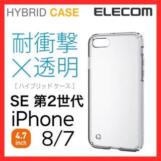 エレコム(ELECOM)のエレコム iPhone SE2 8 7 用ハイブリッドケース(保護フィルム)