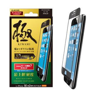 エレコム(ELECOM)のエレコム iPhoneSE2 8 7 6 6sフルカバーガラスフィルムBLカット(保護フィルム)