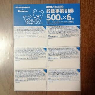 モスバーガー(モスバーガー)のモスバーガー 福袋 お食事券 500円×6枚(フード/ドリンク券)