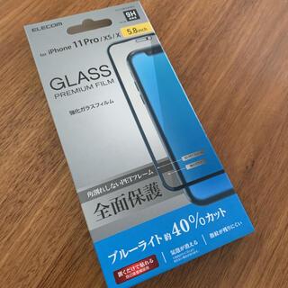 エレコム(ELECOM)のエレコム iPhone 11Pro XS X 全面保護ガラスフィルム BLカット(保護フィルム)