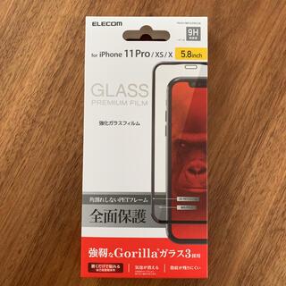 エレコム(ELECOM)のエレコム iPhone 11Pro XS X 全面ガラスフィルム Gorilla(保護フィルム)