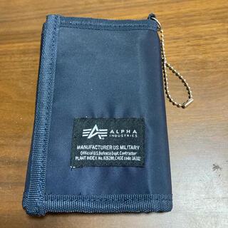 ALPHA財布(折り財布)