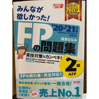 TAC出版 - みん欲 FP 2級 問題集