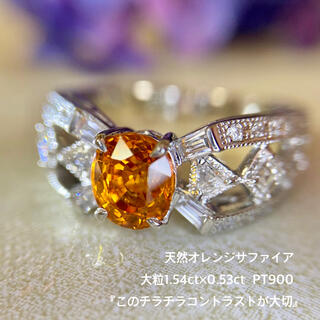 天然 オレンジサファイア ダイヤモンド 大粒1.54×0.53ct PT900