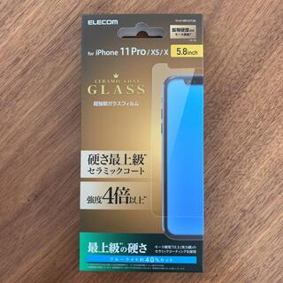 エレコム(ELECOM)のエレコム iPhone 11Pro XS X セラミックコートガラスフィルム(保護フィルム)