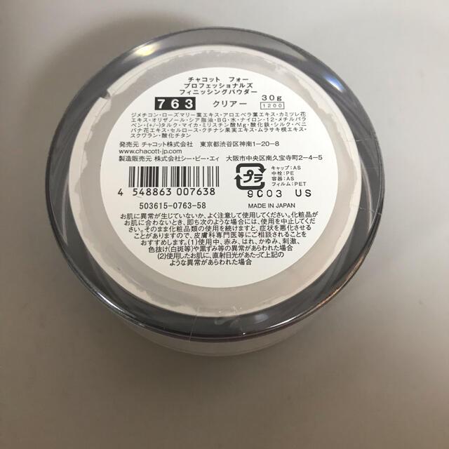 CHACOTT(チャコット)のチャコット フィニッシングパウダー クリアー コスメ/美容のベースメイク/化粧品(フェイスパウダー)の商品写真