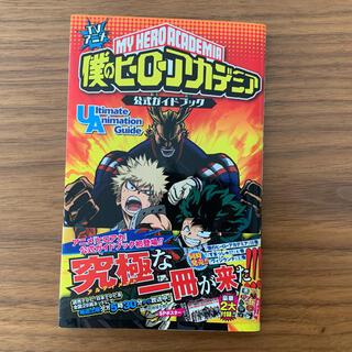 TVアニメ 僕のヒーローアカデミア 公式ガイドブック Ultimate Ani…(少年漫画)