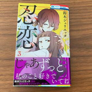 忍恋 3(少女漫画)