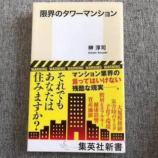 限界のタワーマンション(文学/小説)