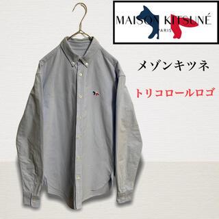 MAISON KITSUNE' - 【レア】メゾンキツネ  トリコロールロゴ オックスフォードシャツ