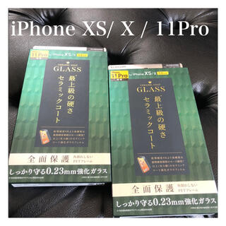 エレコム(ELECOM)のエレコム iPhoneX XS 11Pro対応フルカバーガラスフィルム(保護フィルム)