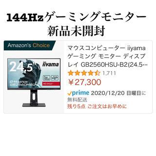 エイスース(ASUS)の新品未開封 iiyama 144hz ゲーミングモニター 24.5インチ a(ディスプレイ)