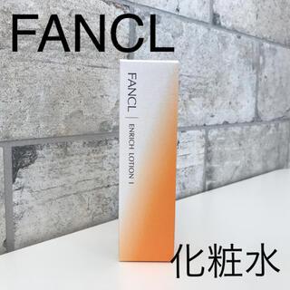 ファンケル(FANCL)の【新品未開封】ファンケル エンリッチ 化粧液 さっぱり 30ml  1本(化粧水/ローション)