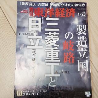 送料無料 最新号『週刊 東洋経済』 2020/1/23 730円★三菱重工と日立