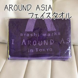 嵐 - 嵐 AROUND ASIA 2008 in TOKYO フェイスタオル