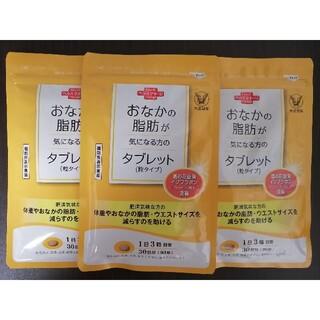 タイショウセイヤク(大正製薬)のおなかの脂肪が気になる方のタブレット 3袋(その他)