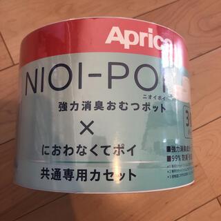アップリカ(Aprica)のポプリ様専用 Aprica NIOI-POI におわなくてポイ 共通専用カセット(紙おむつ用ゴミ箱)