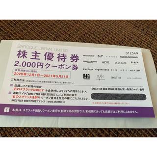 バロックジャパンリミテッド株主優待チケット(その他)