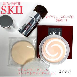 SK-II - ブラシ付!! [SK-Ⅱ]エマルジョン ファンデーション  #220