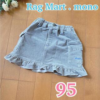 ラグマート(RAG MART)の★ Rag Mart . mono ★ ラグマート モノ スカート /ミニ 95(スカート)