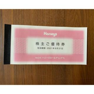 HONEYS - ハニーズ 株主優待券