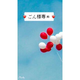 ごん様専用(カーディガン)