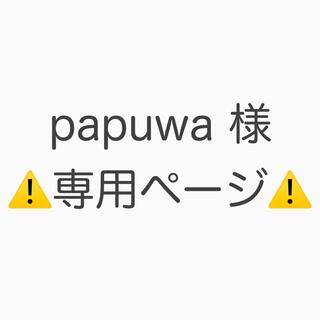 ゲームボーイアドバンス(ゲームボーイアドバンス)のpapuwa 様 専用ページ ⚠️(携帯用ゲームソフト)
