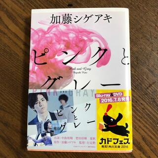 ピンクとグレ-(文学/小説)