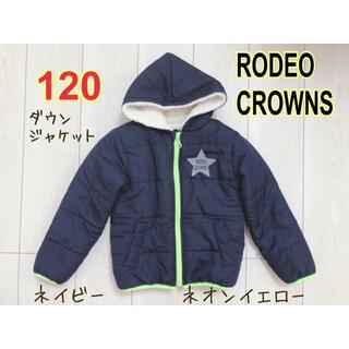 ロデオクラウンズ(RODEO CROWNS)のRODEO CROWNS ダウンジャケット 120 ネイビー 中古(ジャケット/上着)
