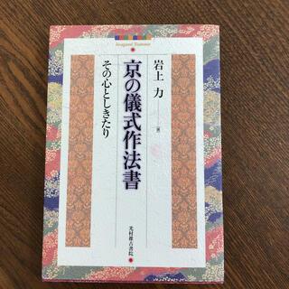 京の儀式作法書 その心としきたり(人文/社会)