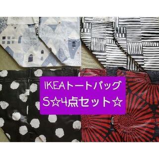 イケア(IKEA)の冬の新作 可愛い イケア キャリーバッグ Sサイズエコバッグ 4枚セット(エコバッグ)