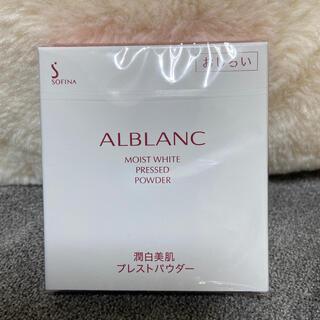 ソフィーナ(SOFINA)の新品未開封 アルブラン 潤白美肌 プレストパウダーレフィル(ファンデーション)