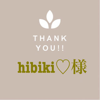 【hibiki♡様専用】(パンツ)
