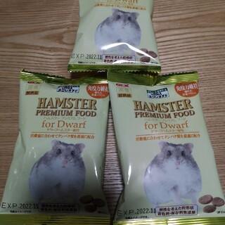 ハムスターのプレミアムフード3点☆ポイント消化(小動物)