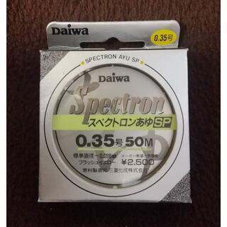 ダイワ(DAIWA)の鮎ナイロン水中糸 ダイワスペクトロンあゆSP 0.35号(釣り糸/ライン)