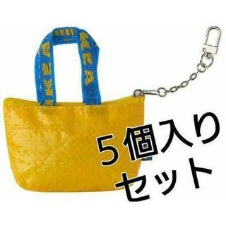 イケア(IKEA)のIKEAフラクタバッグキーホルダー*黄色クノーリグブルーバッグミニ5個セット入(エコバッグ)