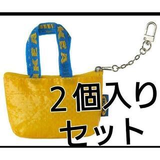 イケア(IKEA)の新品♥️スピード発送 IKEAのエコバッグミニ♪可愛い♪黄色 2個キーホルダー式(エコバッグ)