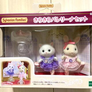 EPOCH - 新品未開封★ シルバニアファミリー きらきらバレリーナセット 人形
