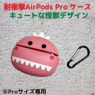エアポッズ プロ 怪獣 デザイン ケース カバー かわいい おしゃれ キュート(iPhoneケース)