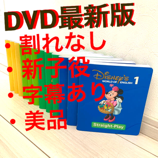 Disney - DWE ディズニー英語システム 新子役 Disney DVD ストレートプレイ