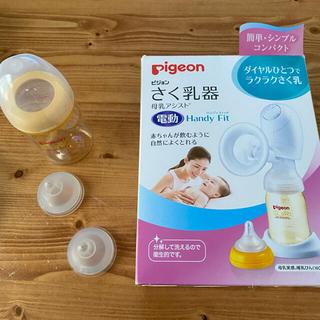 Pigeon - ピジョン搾乳器(さく乳器)母乳アシスト電動 美品 ハンディフィット 哺乳瓶SET