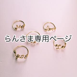 らんさま専用(リング(指輪))
