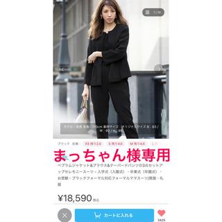 ★まっちゃん様専用★ペプラムパンツスーツ3点セット ブラック XL 新品(スーツ)