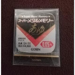 ゴーセン(GOSEN)のゴーセン スーパーメタルメモリー 0.125(釣り糸/ライン)