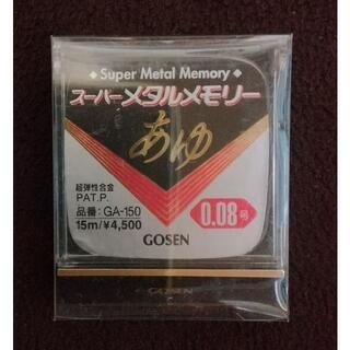 ゴーセン(GOSEN)のゴーセン スーパーメタルメモリー 0.08(釣り糸/ライン)