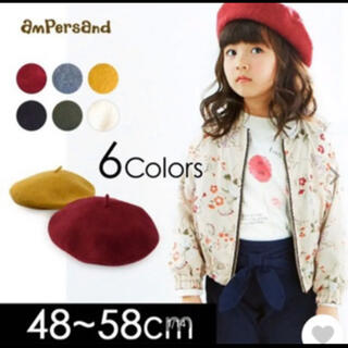 ampersand - 新品同様美品!Ampersand チャコールグレー ベレー帽 48〜50cm