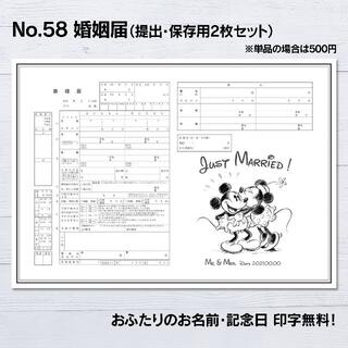 No.58 ミッキー ミニー  婚姻届【提出・保存用 2枚セット】ネットプリント